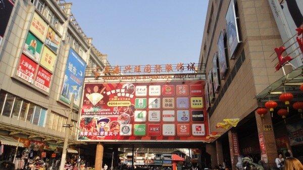 Qipu XingWang Clothing Market