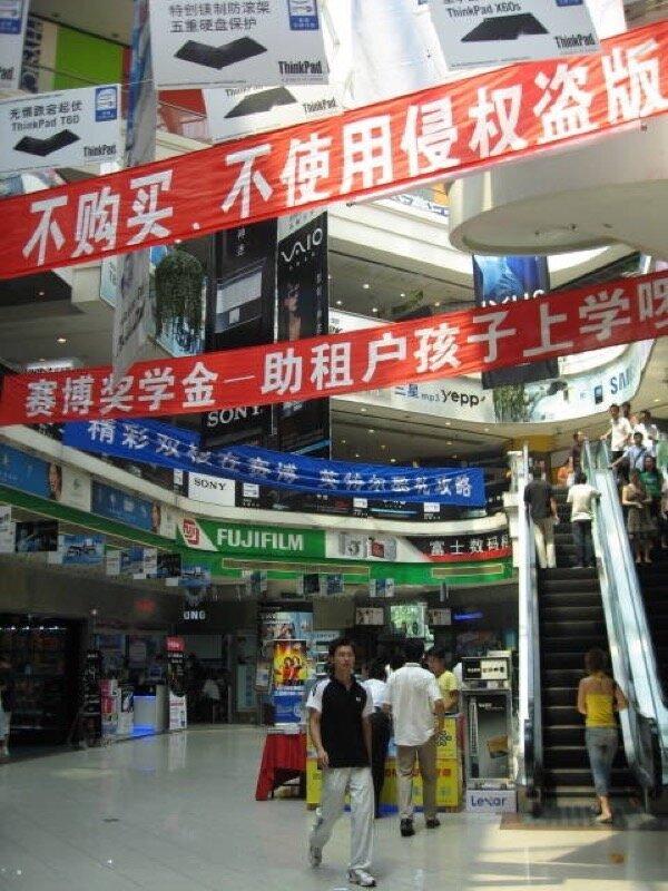 Shanghai Cybermart