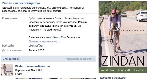 Zindan bike shop