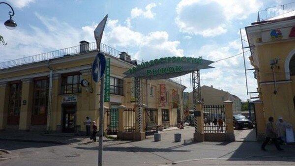 Василеостровский Рынок