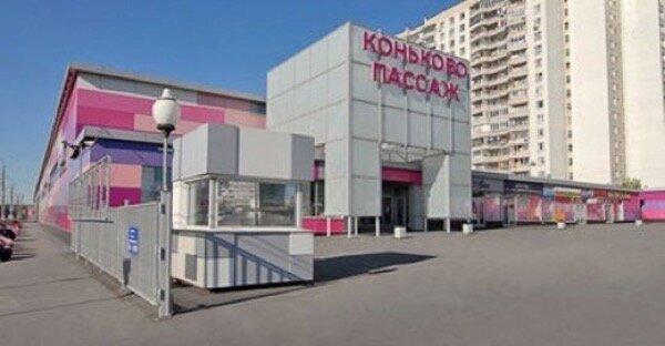 Торговый комплекс Коньково