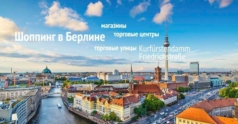 Шоппинг в Берлине рекомендации